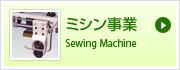 �ߥ�����ȡ�Sewing Machine