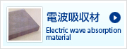 ���ȵۼ�ࡡElectric wave absorptionmaterial